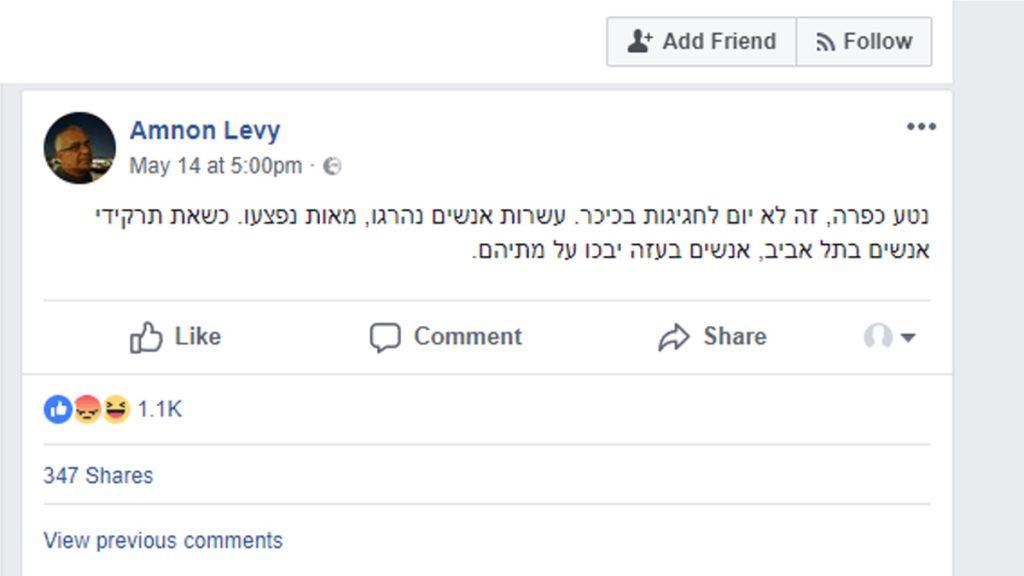 הפוסט שפרסם אמנון לוי בדף הפייסבוק שלו
